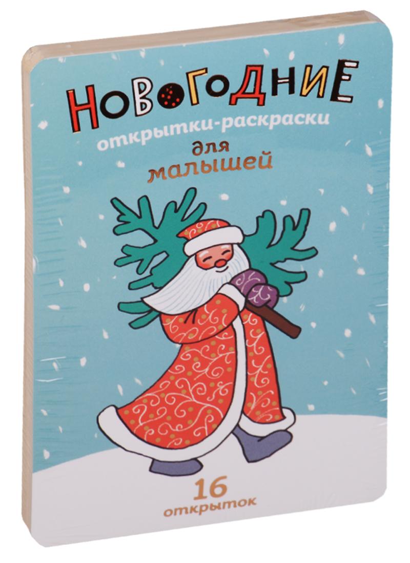 Новогодние открытки-раскраски для малышей