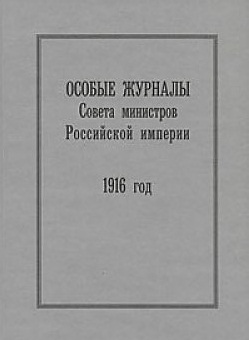 Особые журналы Совета министров Российской империи 1916 год