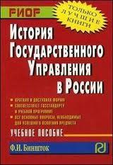 История гос. управления в России Уч. пос. карман.формат