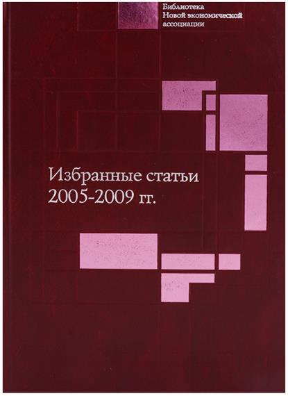 Гринберг Р., ред. Избранные статьи. 2005-2009 гг.