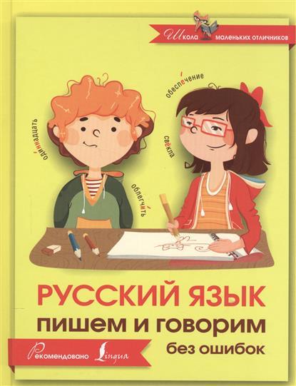 Окошкина Е. (ред.) Русский язык. Пишем и говорим без ошибок