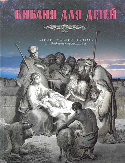Библия для детей Стихи рус. поэтов на библейские мотивы