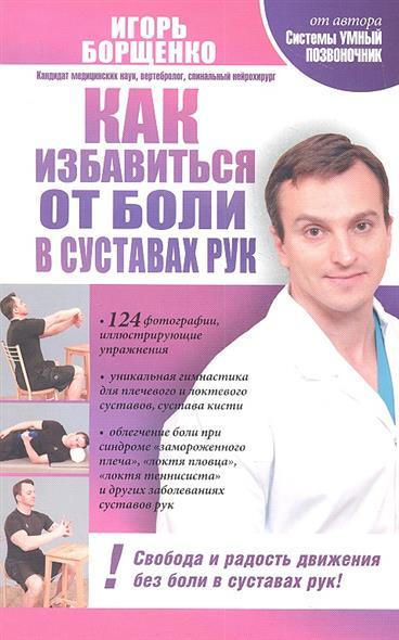 Борщенко И. Как избавиться от боли в суставах рук