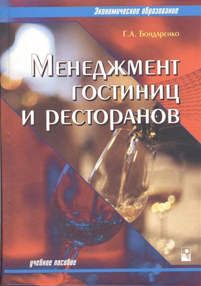 Бондаренко Г. Менеджмент гостиниц и ресторанов