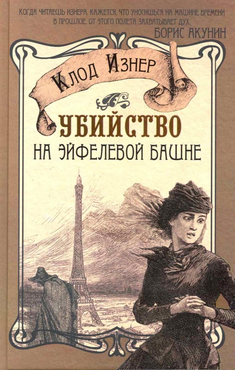 Изнер К. Убийство на Эйфелевой башне ISBN: 9785170649945 изнер к дракон из трокадеро