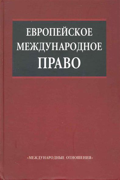 Европейское международное право Учеб.
