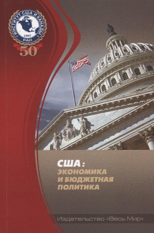 США: экономика и бюджетная политика