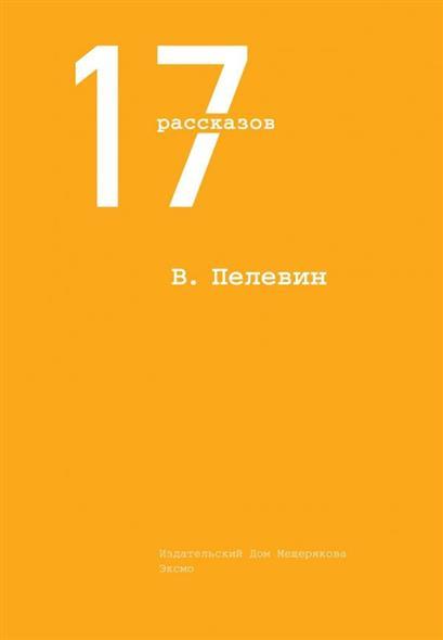 Пелевин В. Пелевин. 17 рассказов пелевин в числа