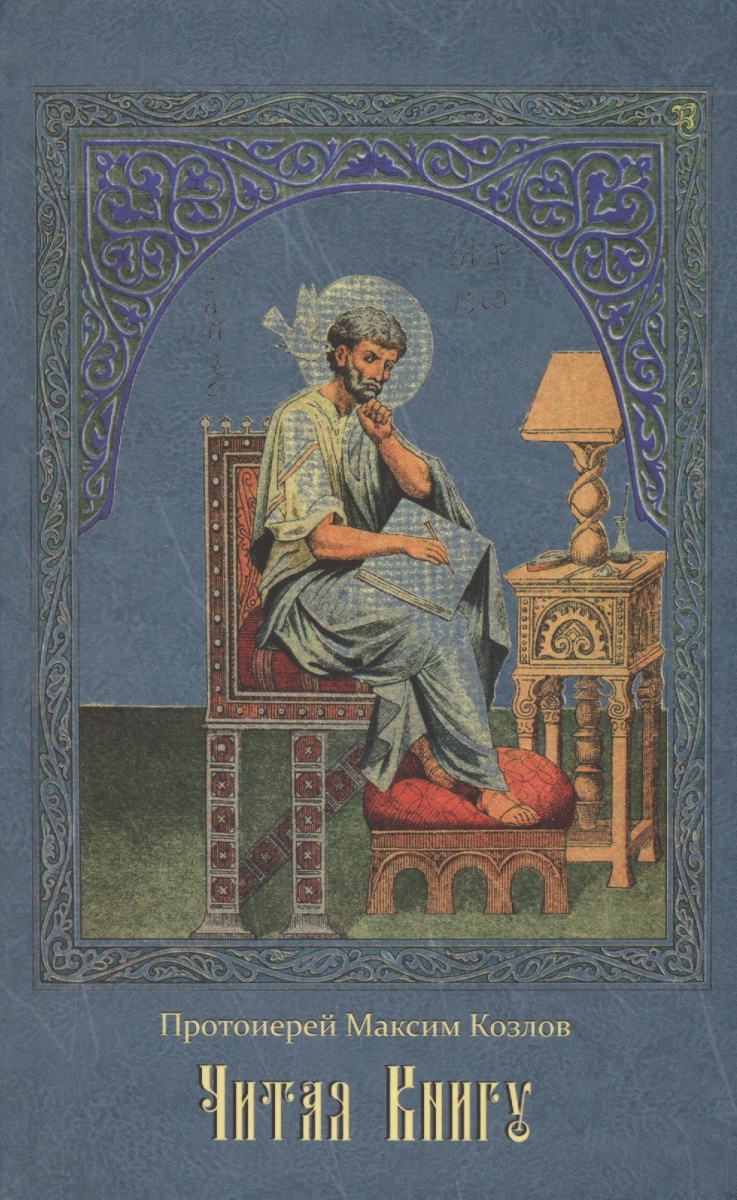 Козлов М. Читая книгу: Проповеди