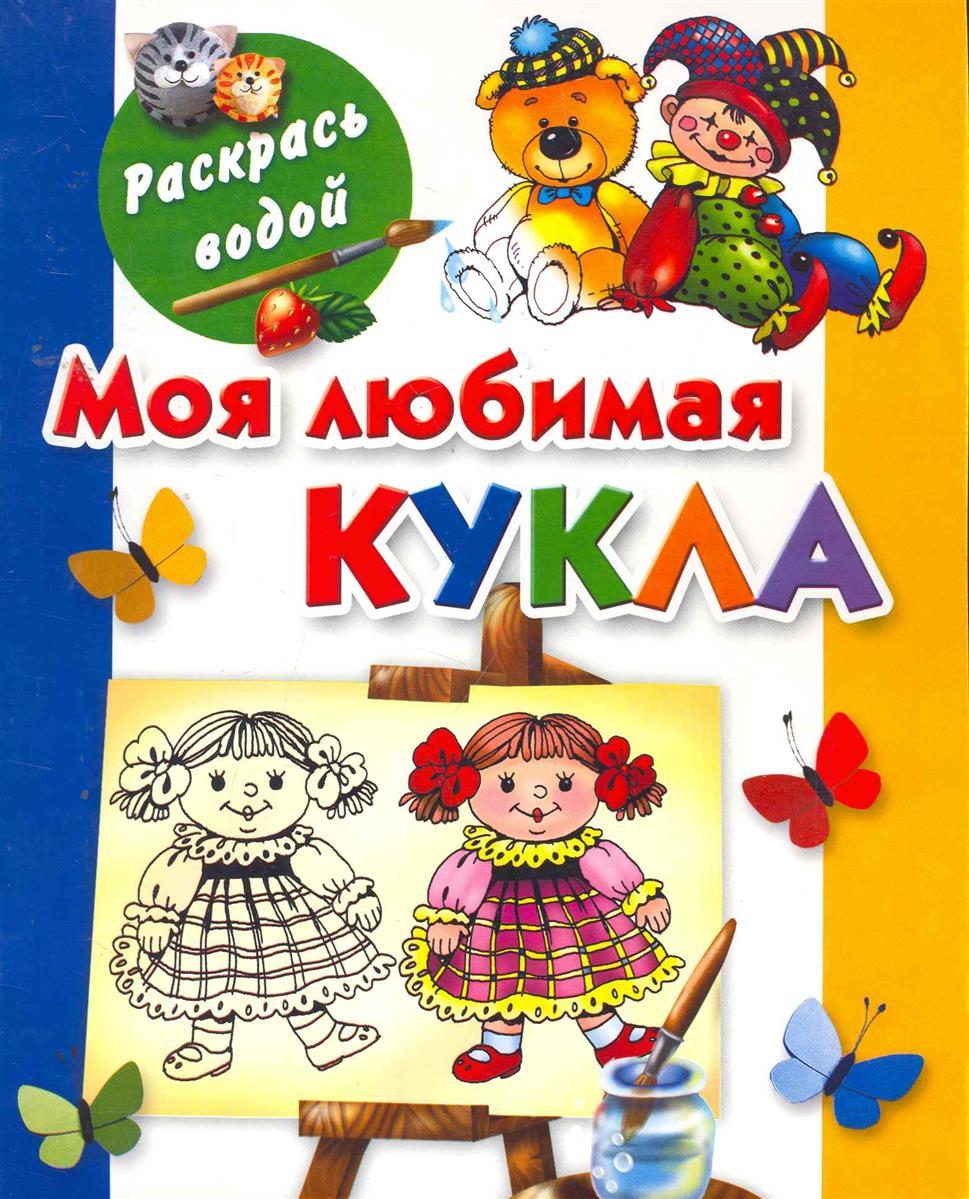 Фото - Серебрякова О. Р Моя любимая кукла боди детский luvable friends 60325 f бирюзовый р 55 61