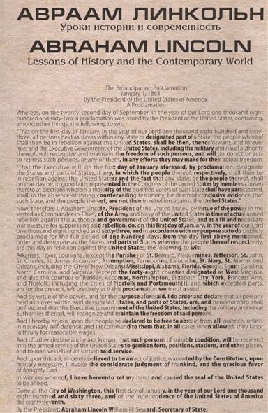 Авраам Линкольн. Уроки истории и современность