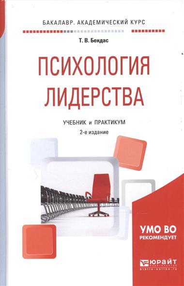 Бендас Т. Психология лидерства. Учебник и практикум для академического бакалавриата муратова т дифференциальные уравнения учебник и практикум для академического бакалавриата