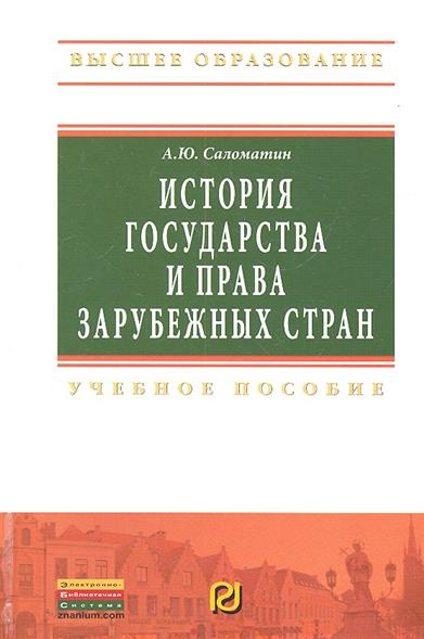 Саломатин А. История государства и права зарубежных стран. Учебное пособие
