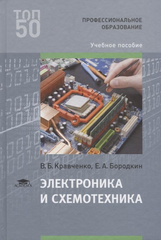 Кравченко В., Бородкин Е. Электроника и схемотехника. Учебное пособие
