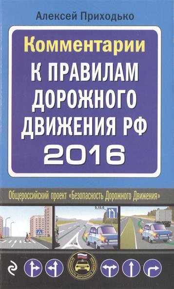 Комментарии к Правилам дорожного движения РФ 2016