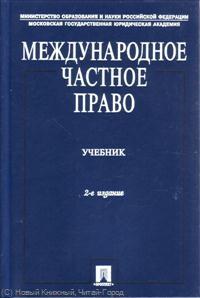 Международное частное право Дмитриева