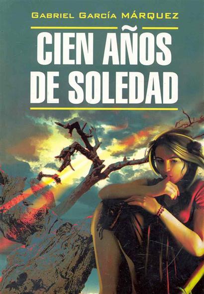 Cien Anos De Soledad / Сто лет одиночества