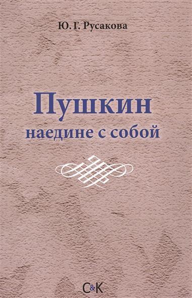 Русакова Ю. Пушкин наедине с собой