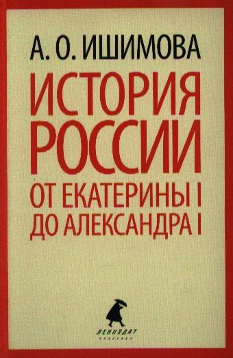 История России в рассказах для детей. От Екатерины I до Александра I