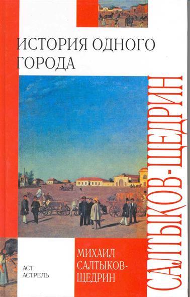 Салтыков-Щедрин М. История одного города история одного города cdmp3