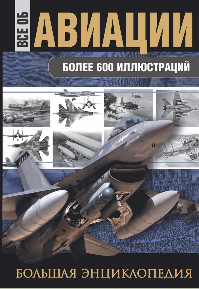 Все об авиации. Большая энциклопедия. Более 600 иллюстраций