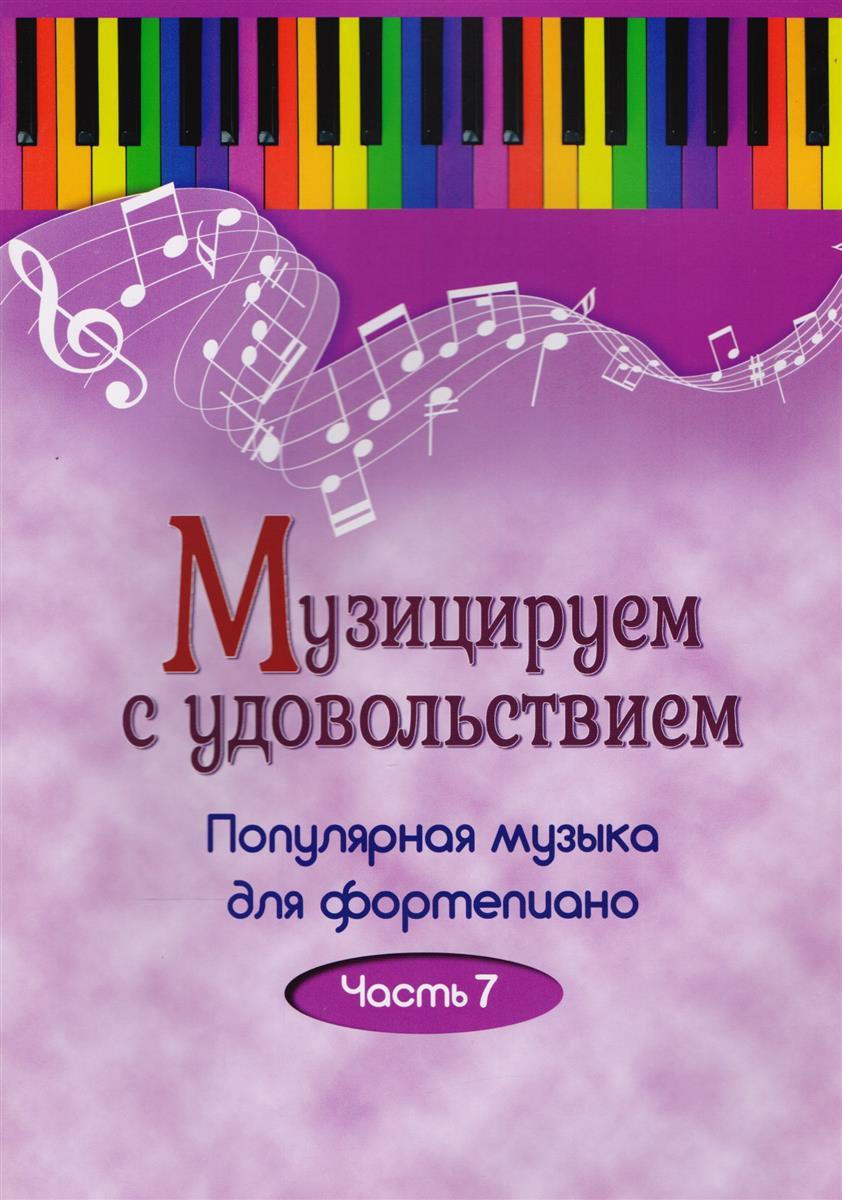 Музицируем с удовольствием. Популярная музыка для фортепиано в 10 частях. Часть 7
