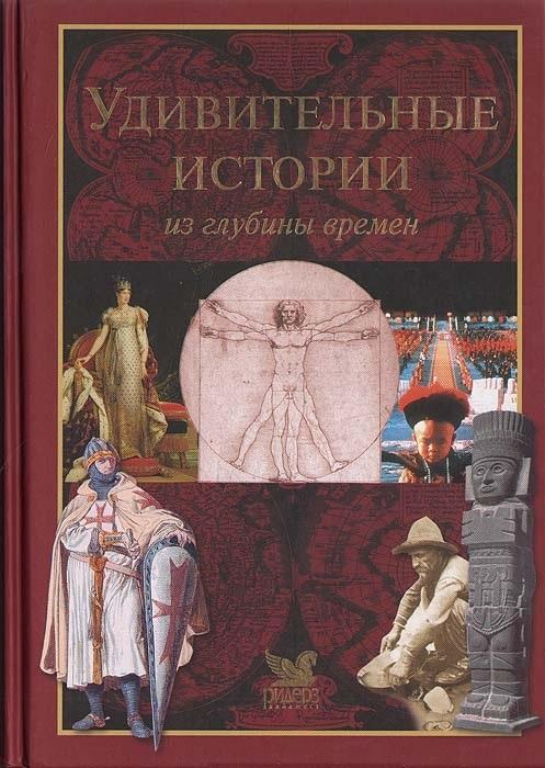Ярошенко Н. (гл. ред.) Удивительные истории из глубины времен ISBN: 5893550684 резанова н игра времен