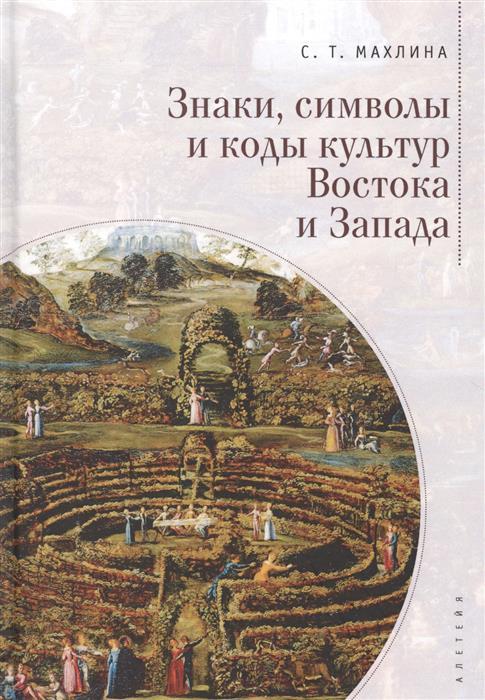 Махлина С. Знаки, символы и коды культур Востока и Запада матин и янтры защитные символы востока