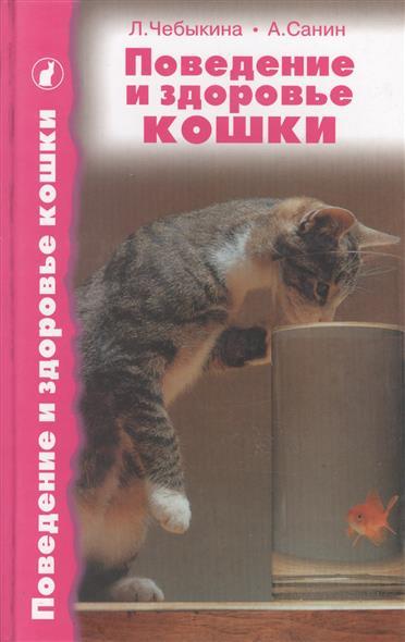 Поведение и здоровье кошки