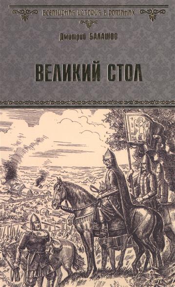 Балашов Д. Великий стол