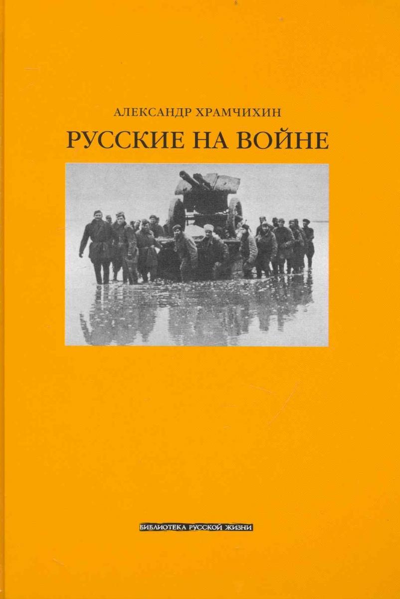 Храмчихин А. Русские на войне