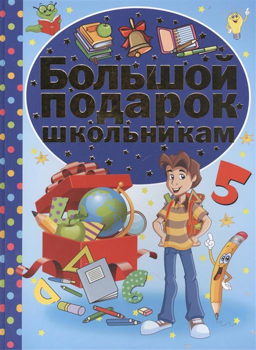 Кошевар Д., Никитенко И. Большой подарок школьникам большой подарок дошкольникам
