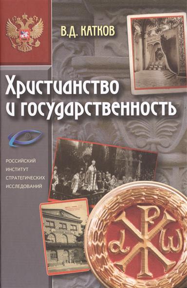 Катков В. Христианство и государственность катков в д христианство и государственность