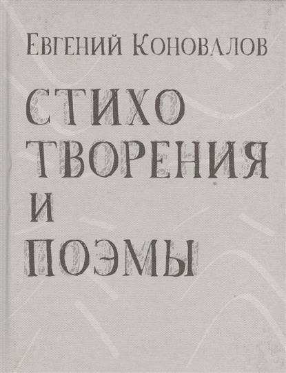 Коновалов Е. Стихотворения и поэмы евтушенко е не умею прощаться стихотворения поэмы isbn 9785699656714