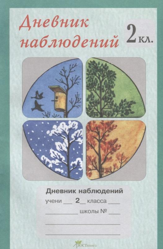 Дневник наблюдений. 2 класс ISBN: 9785000650417 е ю мишняева дневник педагогических наблюдений
