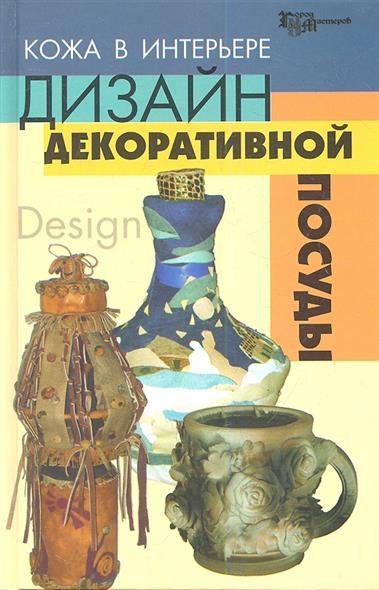 Кожа в интерьере: дизайн декоративной посуды