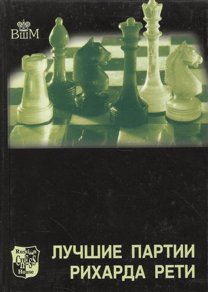 Голомбек Г. Лучшие партии Рихарда Рети