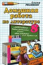 ДР по литературе 8 кл