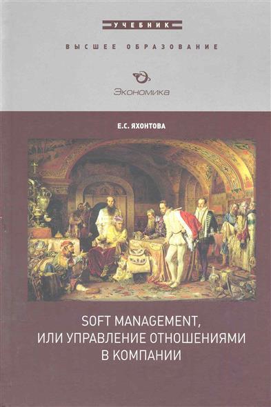 Яхонтова Е. Soft Management или управление отношениями в компании игра для pc wb interactive mortal kombat x