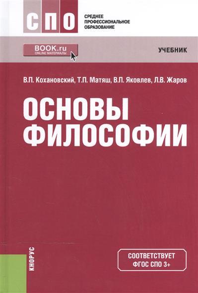 Кохановский В., Матяш Т., Яковлев В., Жаров Л. Основы философии. Учебник для ССУЗов