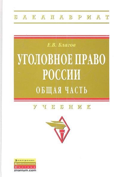 Благов Е. Уголовное право России. Общая часть. Учебник для бакалавров щетки для одежды дерево счастья щетка для одежды