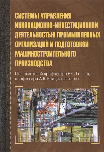 Системы управления инновационно-инвестиционной деятельностью промышленных организаций и подготовкой машиностроительного производства