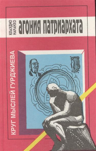 Книга Агония патриархата и надежда на триединое общество. Наранхо К.