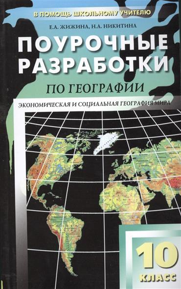 Жижина Е., Никитина Н. Поурочные разработки по географии. 10 класс. К учебному комплекту В. П. Максаковского (М.: Просвещение) поурочные разработки по географии 7 класс