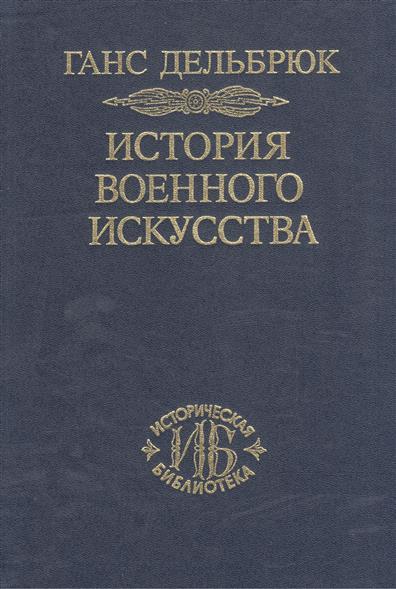 Дельбрюк Г. История военного искусства. Том 1 история военного искусства средневековья