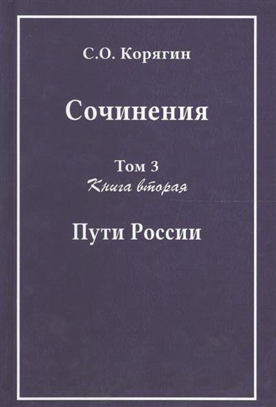 Сочинения в трех томах. Том 3. Книга вторая. Пути России