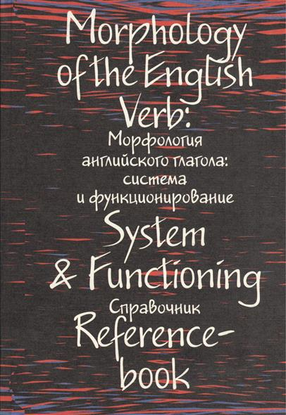 Перебейнос В. (ред.) Morphology of the English Verd. System & Functioning. Reference-book / Морфология английского глагола: система и функционирование. Справочник root and canal morphology of third molar