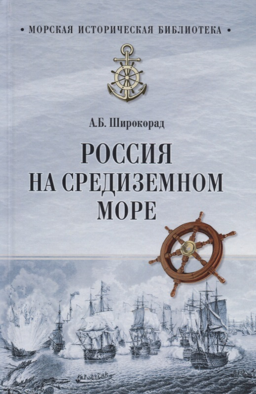 Широкорад А. Россия на Средиземном море широкорад а секретные объекты сталина