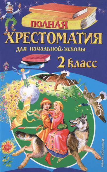 Жилинская А. (ред.) Полная хрестоматия для начальной школы. 2 класс