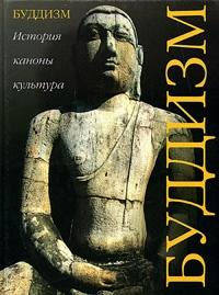 Буддизм История каноны культура